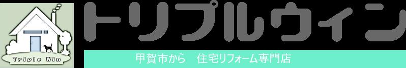 甲賀市のリフォーム・塗装・外壁・屋根・外構・内装のことなら | 甲賀市の住宅リフォーム工務店 トリプルウィンロゴ