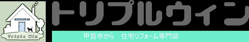 甲賀市の住宅リフォーム工務店 トリプルウィンタイトルロゴ